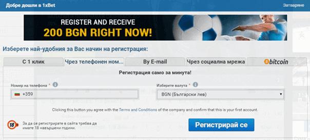 Направи си регистрация в сайта за онлайн залози 1xBet