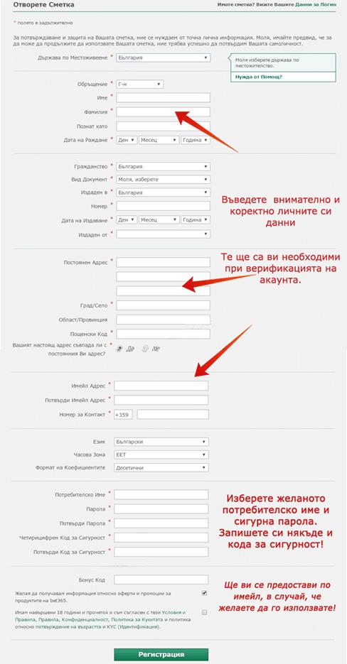 Направи си регистрация в сайта на букмейкъра Bet365