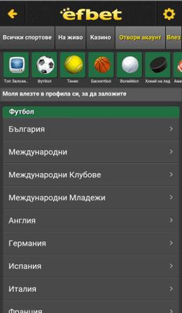 Мобилната апликация на букмейкъра Efbet