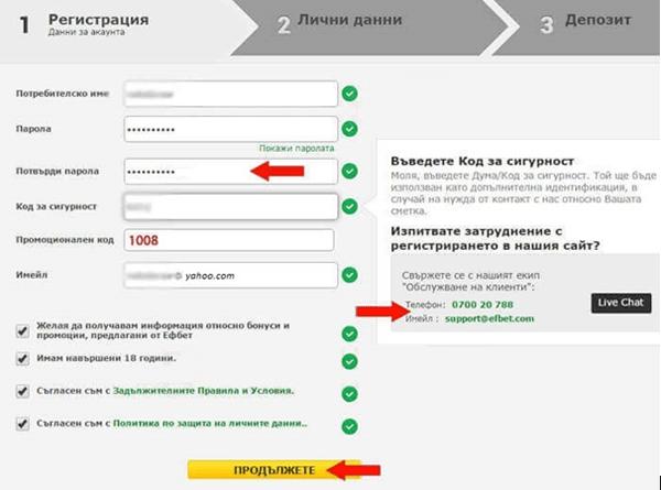 Как да си направим регистрация в букмейкъра Efbet