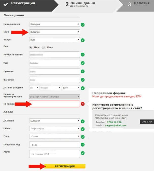 Регистрация в букмейкърът Efbet