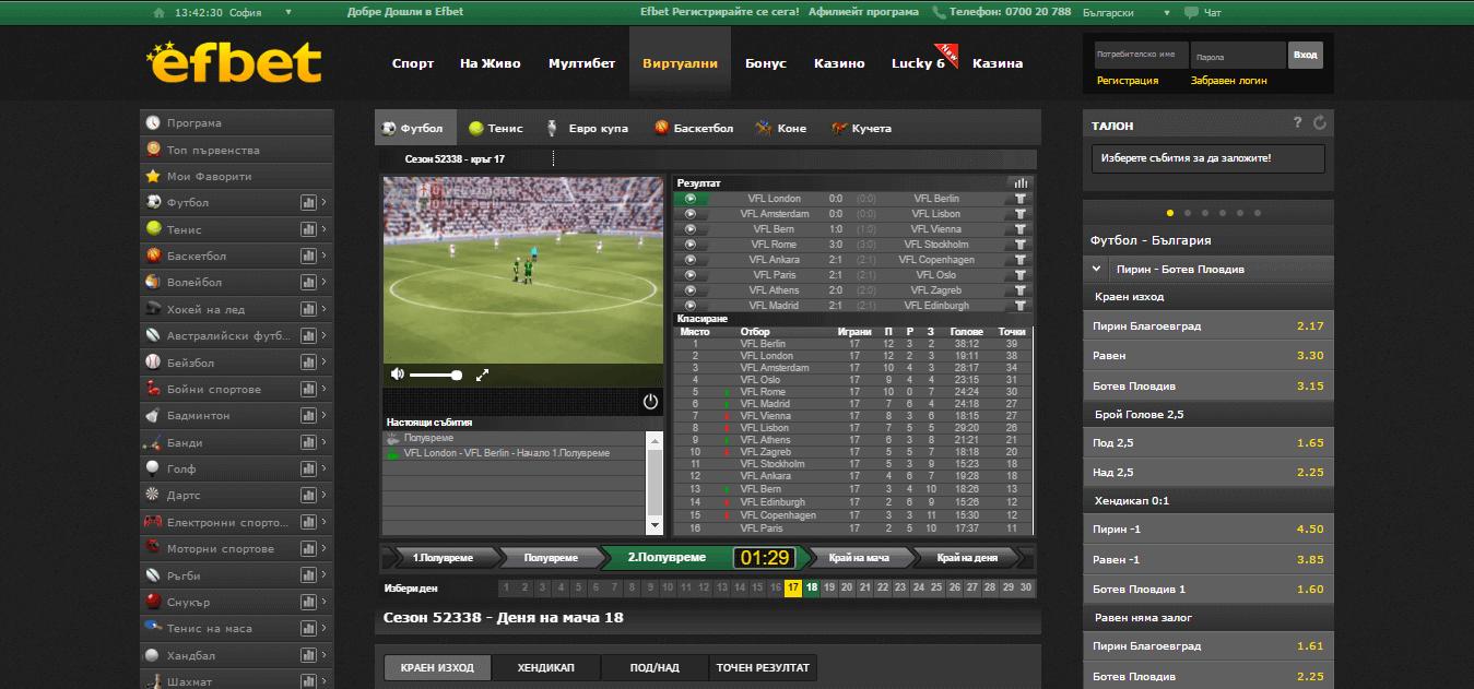 Виртуален раздел в Efbet - виртуален футбол, виртуален тенис