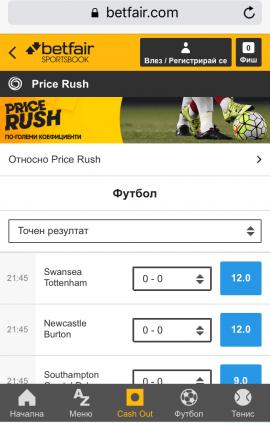 Price Rush опция в мобилната апликация на Betfair