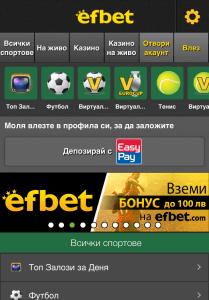 Залози на живо в мобилната версия на Efbet